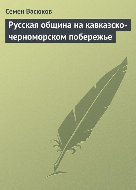Русская община на кавказско-черноморском побережье