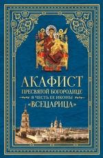 Акафист Пресвятой Богородице в честь Ее иконы, именуемой «Всецарица»