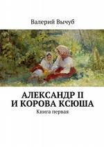 Александр II икорова Ксюша