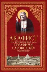 Акафист преподобному Серафиму, Саровскому чудотворцу