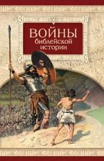 Войны библейской истории