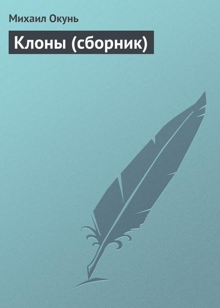 Клоны (сборник)