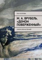 М.А.Врубель. «Демон поверженный»