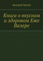 Книга овкусном издоровом Еже Валере