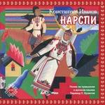 НАРСПИ поэма (на русском и чувашском языках)