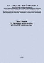 Программа по паратхэквондо (ВТФ) для лиц с поражениями ПОДА