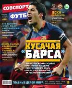 Советский Спорт. Футбол 46-2015 ( Редакция журнала Советский Спорт. Футбол  )