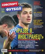 Советский Спорт. Футбол 47-2015 ( Редакция журнала Советский Спорт. Футбол  )