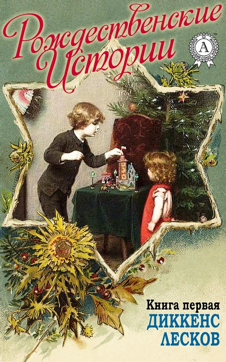 «Рождественские истории». Книга первая. Диккенс Ч.; Лесков Н,