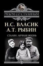 Сталин. Личная жизнь (сборник)