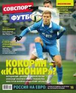 Советский Спорт. Футбол 50-2015 ( Редакция журнала Советский Спорт. Футбол  )