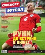 Советский Спорт. Футбол 49-2015 ( Редакция журнала Советский Спорт. Футбол  )