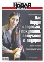 Новая газета 01-2016