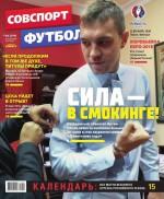 Советский Спорт. Футбол 48-2015 ( Редакция журнала Советский Спорт. Футбол  )