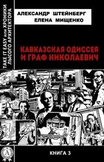 Кавказская Одиссея и граф Николаевич