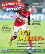 Советский Спорт. Футбол 40-2015 ( Редакция журнала Советский Спорт. Футбол  )