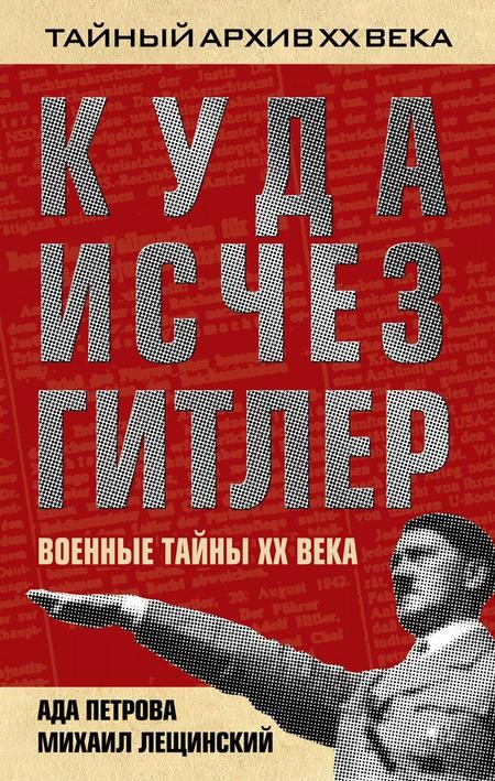 Куда исчез Гитлер, или Военные тайны ХХ века