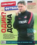 Советский Спорт. Футбол 37-2015 ( Редакция журнала Советский Спорт. Футбол  )