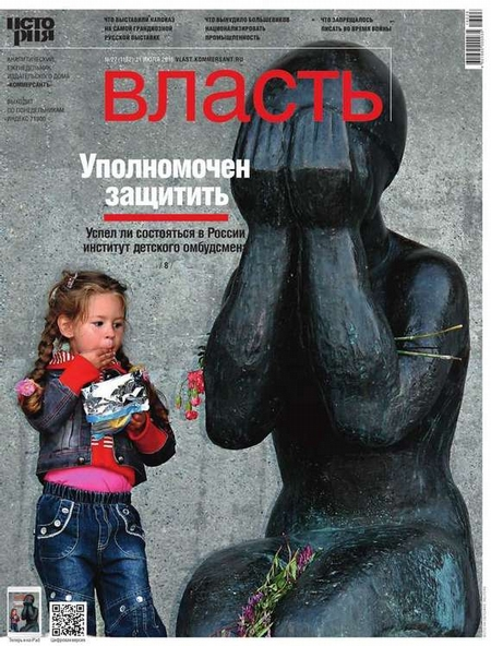 КоммерсантЪ Власть 27-2016