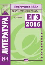 Литература. Подготовка к ЕГЭ в 2016 году. Диагностические работы