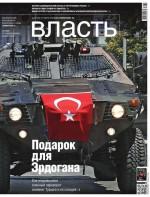 КоммерсантЪ Власть 29-2016