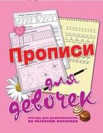 Прописи для девочек