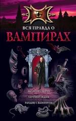 Рандеву с вампиром