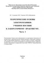 Теоретические основы электротехники. Часть 1