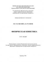 Физическая кинетика