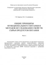 Общие принципы функционального питания и методов исследования свойств сырья продуктов питания. Часть 2