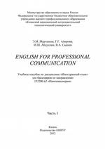 English for Professional Communication. Часть 1