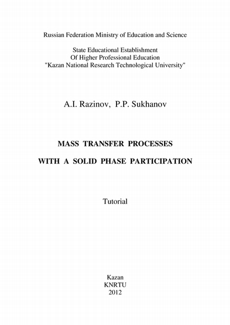 Mass Transfer Processes with a Solid Phase Participation