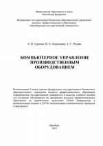 Компьютерное управление производственным оборудованием