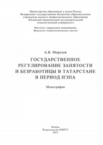 Государственное регулирование занятости и безработицы в Татарстане в период НЭПа
