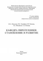 Кафедра пиротехники: становление и развитие