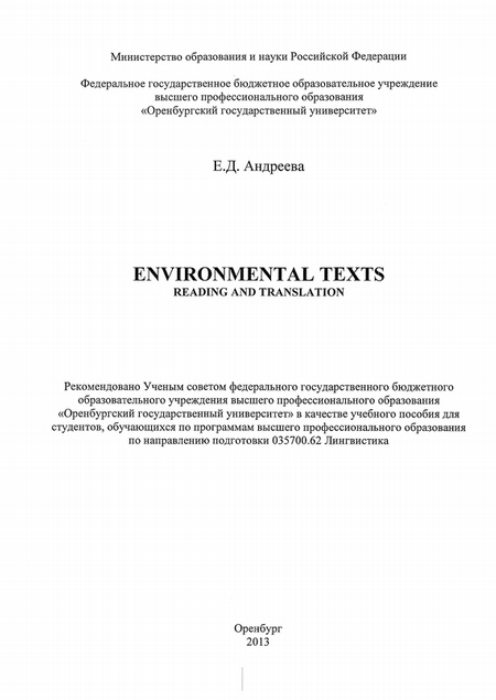 Environmental texts: Reading and translation