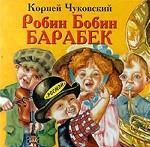 Робин Бобин