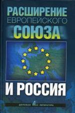 Расширение Европейского Союза и Россия