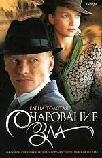 Очарование зла. Роман на основе сценария Александра Бородянского и Николая Досталя