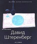 Скачать Давид Штеренберг. 1881-1948 бесплатно М. Лазарев