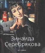 Скачать Зинаида Серебрякова. 1884-1967 бесплатно Е.В. Ефремова