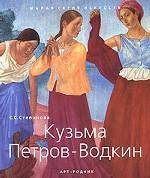 МСИ: Кузьма Петров-Водкин