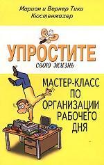 Мастер-класс организации рабочего дня