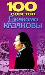 100советов Джакомо Казановы