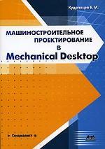 Машиностроительное проектирование в Mechanical Desktop