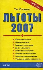 Льготы. 2007