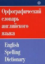 Орфографический словарь английского языка (English Spelling Dictionary)