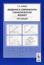 Введение в современную статистическую физику: курс лекций. 2-е издание