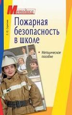 Пожарная безопасность в школе. Методическое пособие