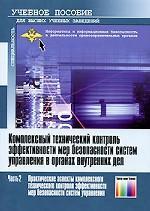 Комплексный технический контроль  эффективности мер  безопасности систем управления в органах внутренних дел: учебное пособие для вузов. В 2-х частях
